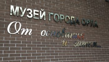 Музей города Орла «От основания и затем…»