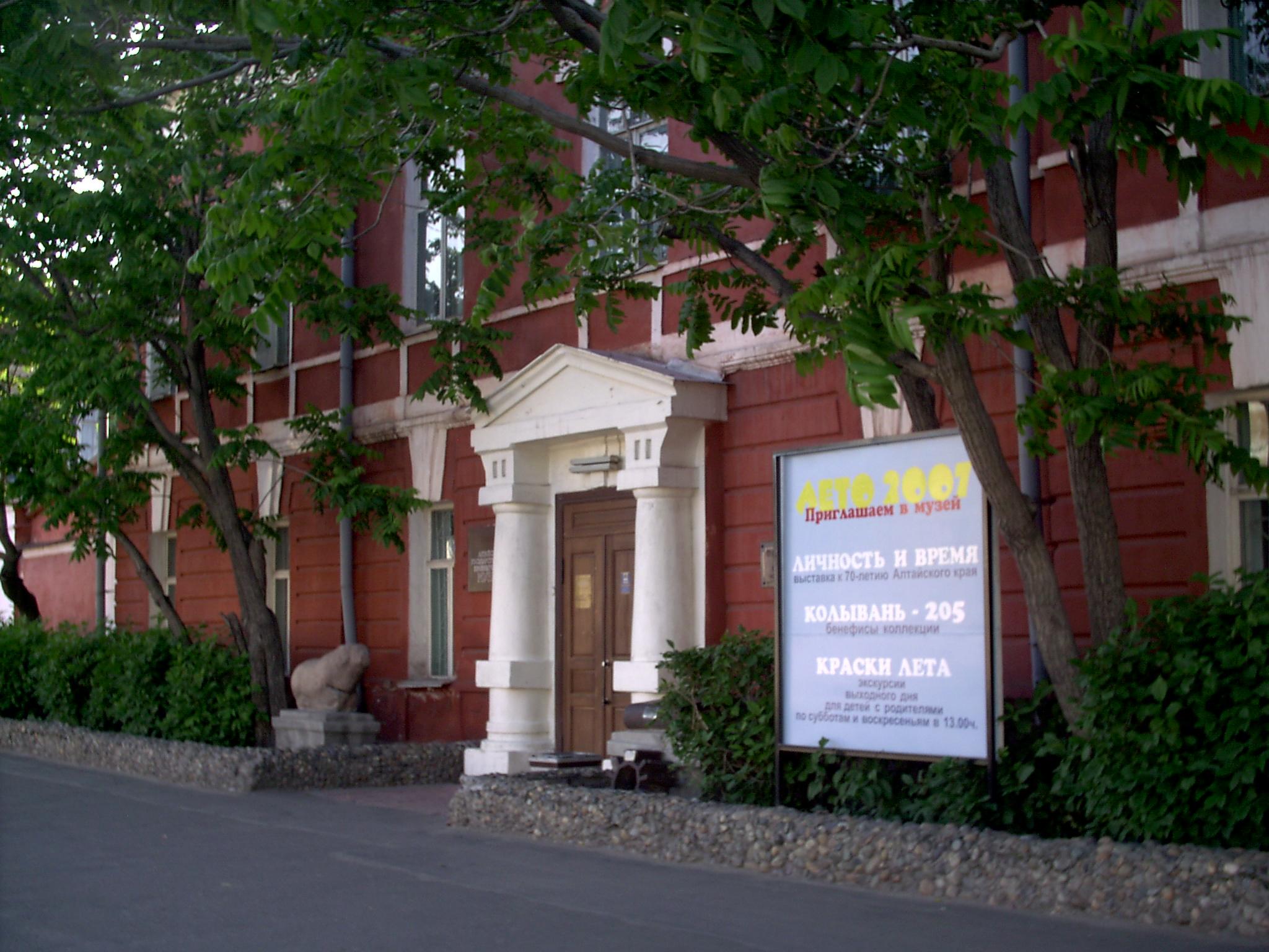 Государственный краеведческий музей Алтайского края