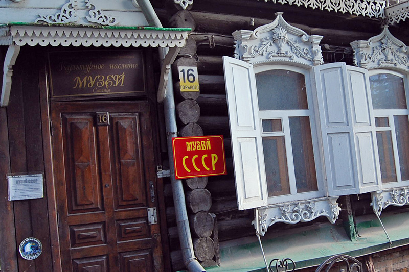 Музей СССР в Новосибирске
