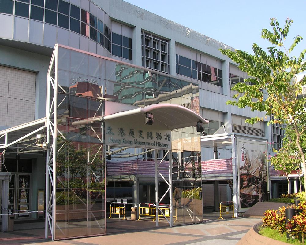 Исторический музей Гонконга