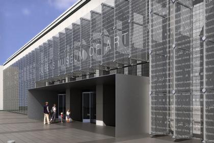 Музей искусства Квинс в Нью-Йорке