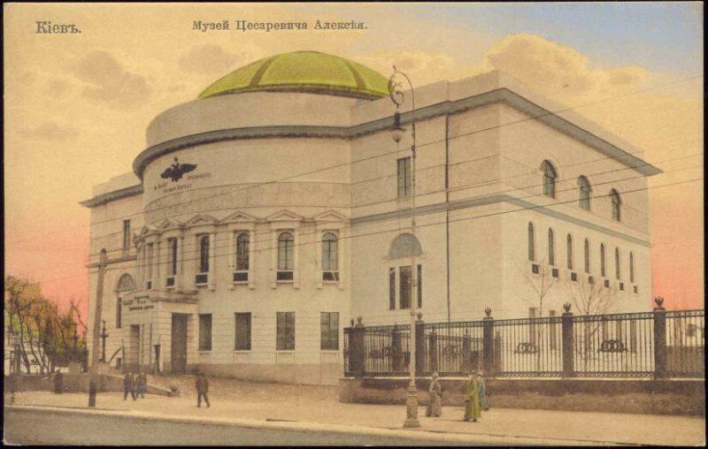 Педагогический музей в Киеве