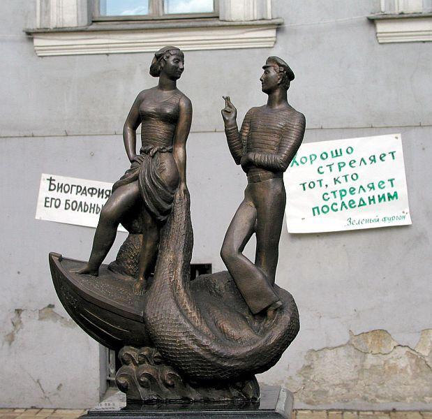 Рыбак Костя и рыбачка Соня