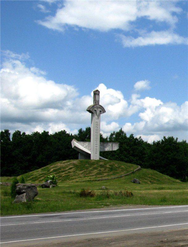 Памятник «Меч и Рало»
