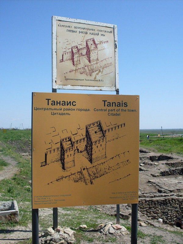 Исследования Танаиса