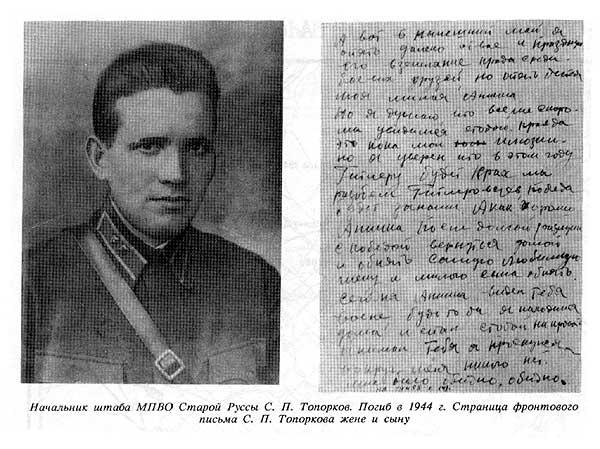 Письмо с фронта бойца Красной армии