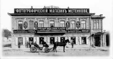 Фотографический магазин Метенкова
