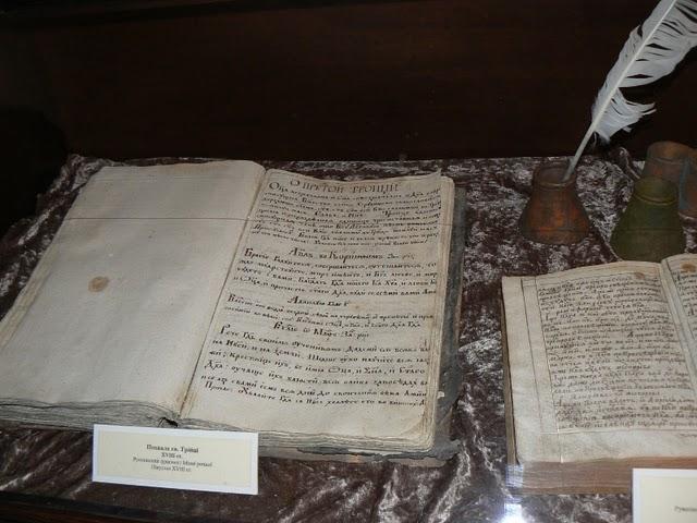 Экспонат рукописной книги