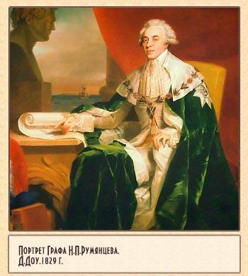 Портрет Николая Петровича Румянцева