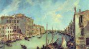 Гранд-канал от Санта Мария делла Карита