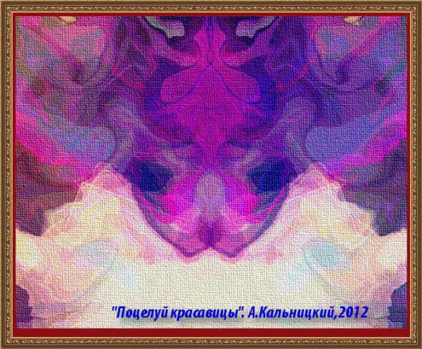 Поцелуй красавицы, Кальницкий Александр Викторович