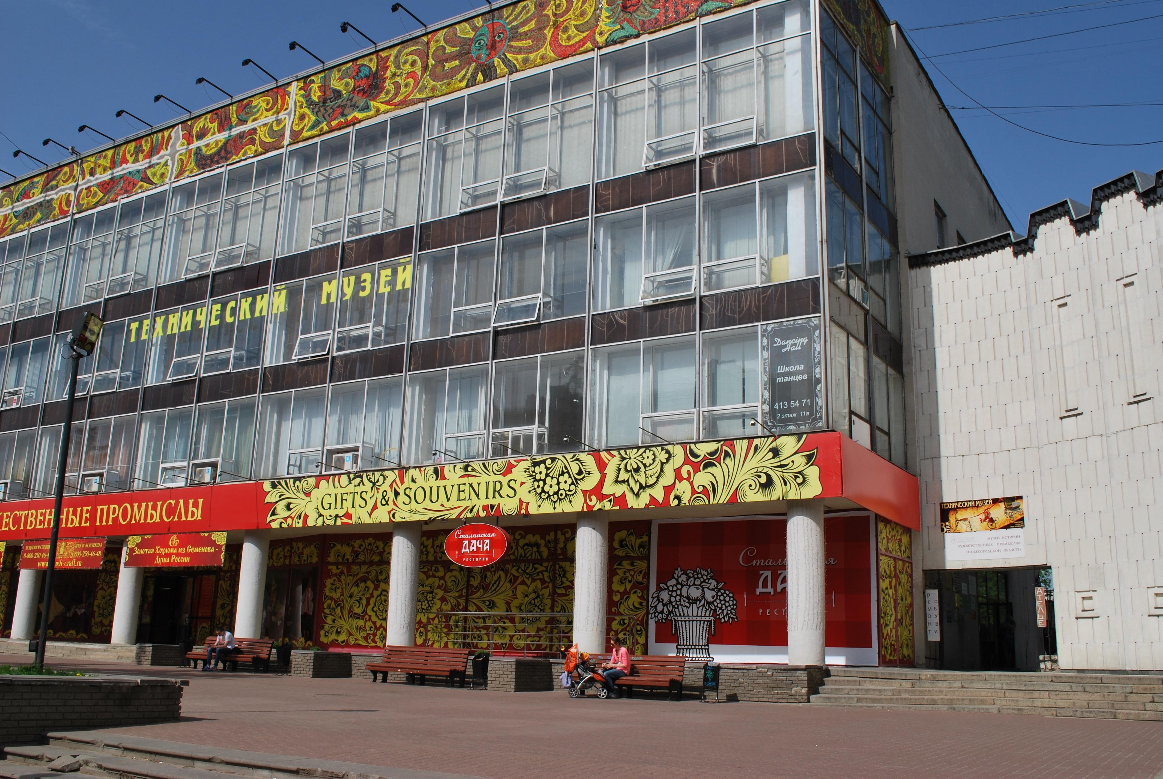 Нижегородский Технический музей